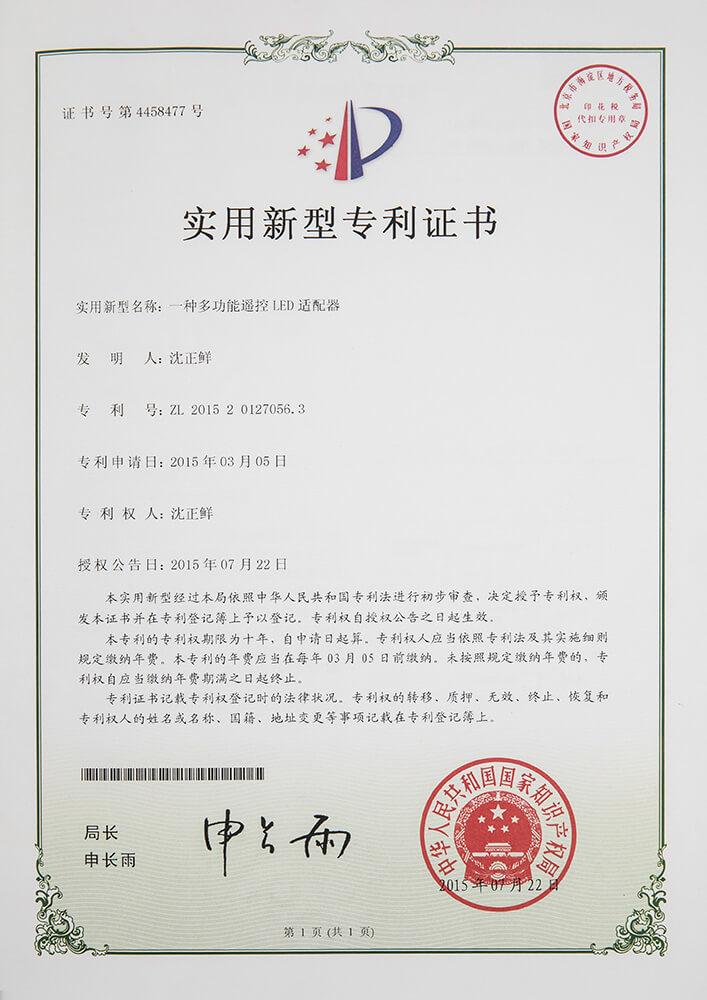 Utility model patent certificate
