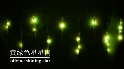 Meteor shower light string