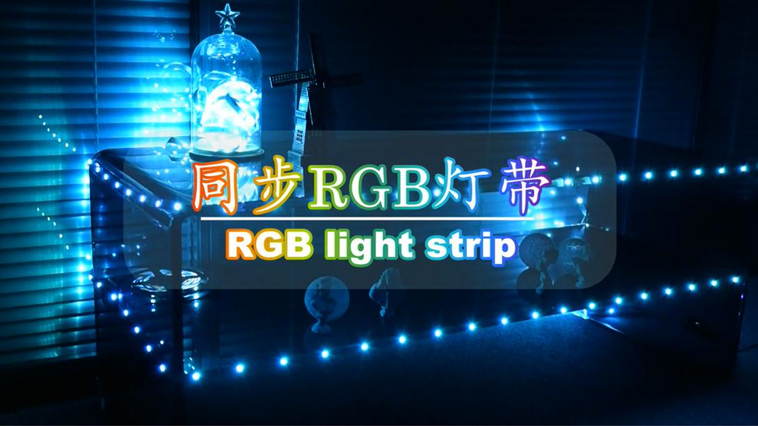 同步RGB灯带